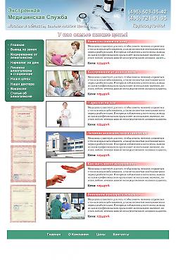Сайт экстренной медицинской службы alcokod.ru
