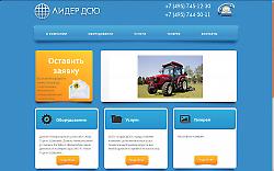 """Сайт компании """"Лидер ДСЮ"""""""