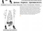 """Сайт фильма """"Между нот или тантрическая симфония"""""""